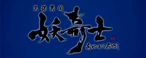Tenpou Ibun Ayakashi Ayashi title image